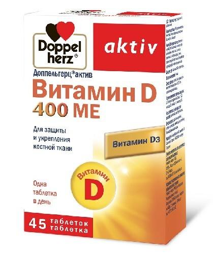 Купить Актив витамин d 400ме цена