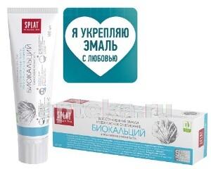 Купить Professional зубная паста биокальций 100мл цена