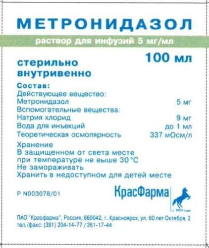 Купить МЕТРОНИДАЗОЛ 0,005/МЛ 100МЛ N72 КОНТЕЙНЕР Р-Р Д/ИНФ цена