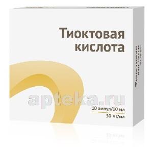 Купить Тиоктовая кислота цена