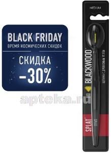 Купить Special зубная щетка blackwood цена