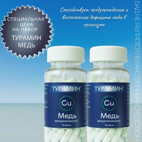 Купить Набор турамин медь n90 капс по 0,2г закажи 2 упаковки со скидкой цена