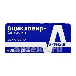 Купить АЦИКЛОВИР-АКРИХИН 0,4 N20 ТАБЛ цена