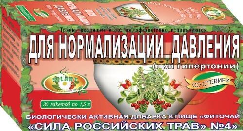Купить ФИТОЧАЙ СИЛА РОССИЙСКИХ ТРАВ N4 ДЛЯ НОРМАЛИЗАЦИИ ДАВЛЕНИЯ 1,5 N20 Ф/ПАК цена
