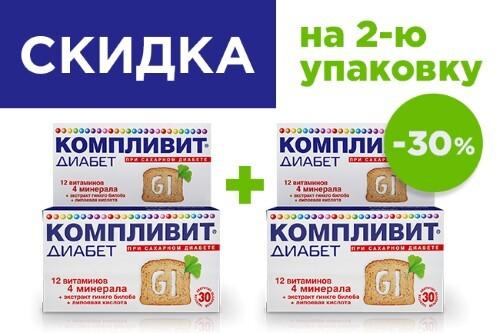 Набор Компливит Диабет - скидка 30% на 2-ю упаковку