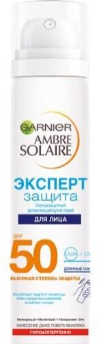 Купить Ambre solaire спрей для лица сухой солнцезащитный увлажняющий spf50 75мл цена