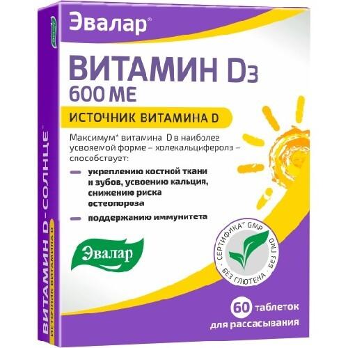 Купить Витамин d - солнце цена