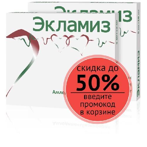 Купить Экламиз 0,005+0,01 n30 табл /1+1/ цена