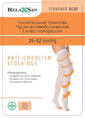 Купить Чулки антиэмболические medicale цена