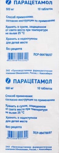 Купить Парацетамол 0,5 n10 табл /обновление/ цена