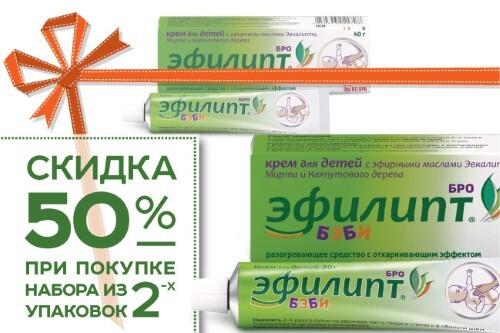 Купить Набор из двух упаковок эфилипт бро бэби 40,0 крем по цене 1 уп цена
