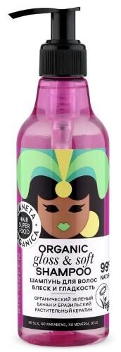 Купить Hair super food шампунь для волос блеск и гладкость 250мл цена