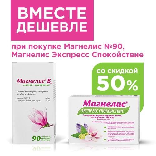 Купить Набор магний по специальной цене: при покупке магнелис №90 - скидка 50% на  магнелис экспресс спокойствие цена