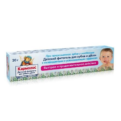 Купить Детский фитогель для зубов и десен 20,0 цена
