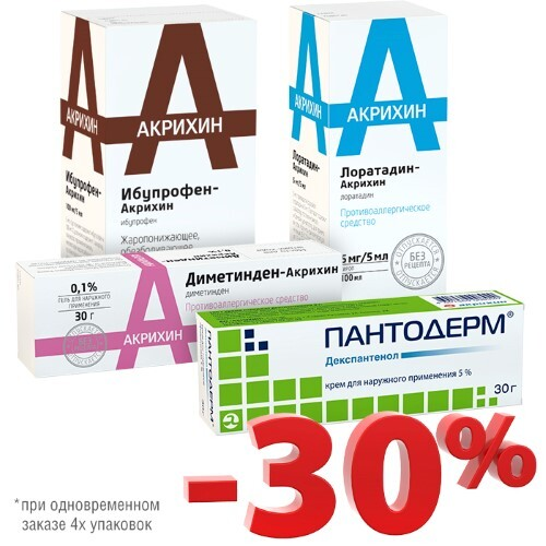 Набор детская аптечка закажи со скидкой 30%