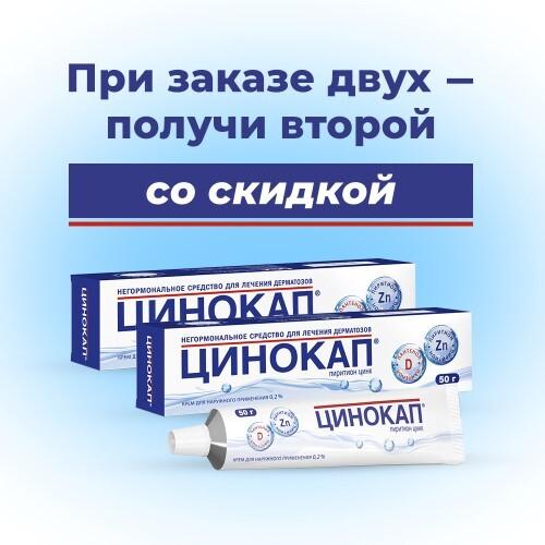 Купить Набор цинокап крем 50г с д пантенолом в составе - 2 уп. со скидкой цена