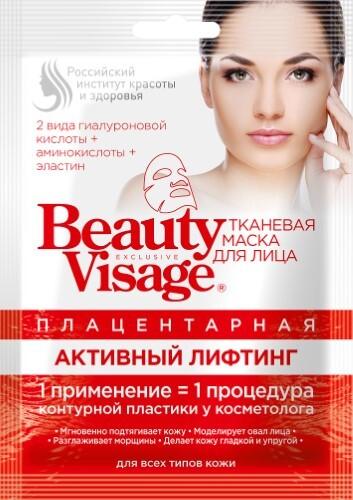 Купить Beauty visage маска для лица тканевая плацентарная активный лифтинг n1 цена