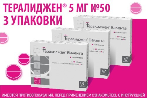НАБОР ТЕРАЛИДЖЕН ВАЛЕНТА 0,005 N50 ТАБЛ П/ПЛЕН/ОБОЛОЧ закажи 3 упаковки со скидкой 15%