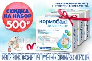 Купить Набор нормобакт аквабаланс n8 закажи 3 упаковки со скидкой 500руб цена