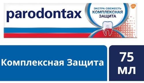 Купить PARODONTAX ЗУБНАЯ ПАСТА КОМПЛЕКСНАЯ ЗАЩИТА 75МЛ цена
