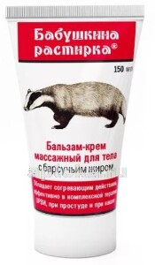 Купить Бальзам-крем барсучий жир150мл цена