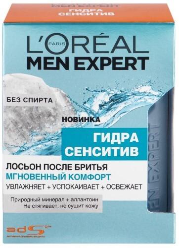 Купить Men expert paris мэн эксперт лосьон после бритья гидра сенситив мгновенный комфорт 100мл цена