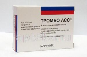Купить Тромбо асс 0,05 n100 табл п/кишечнораств/плен/оболоч цена