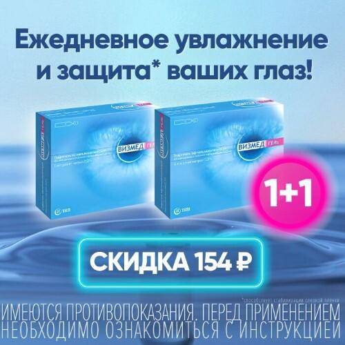 Набор 1+1 ВИЗМЕД ГЕЛЬ ГИДРОГЕЛЬ  0,45 №20 по выгодной цене
