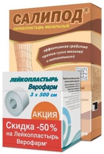Купить Лейкопластырь мозольный салипод n4 набор+лейкопластырь верофарм 3х500см цена