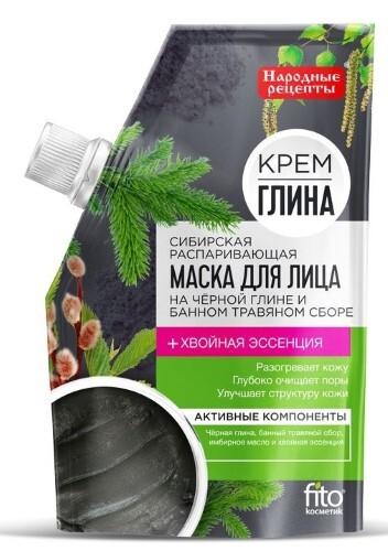 Купить Крем-глина народные рецепты маска для лица сибирская распаривающая 50,0 цена