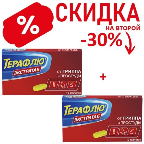 НАБОР ТЕРАФЛЮ ЭКСТРАТАБ N10 ТАБЛ П/ПЛЕН/ОБОЛОЧ закажи со скидкой 30% на второй товар