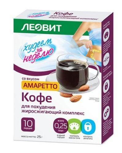 Купить Худеем за неделю кофе для похудения амаретто n10 пак цена
