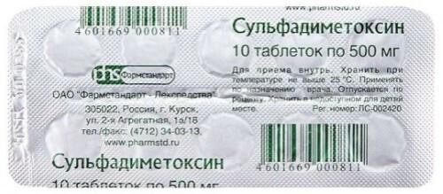 Купить Сульфадиметоксин цена