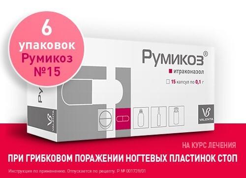 НАБОР РУМИКОЗ 0,1 N15 КАПС закажи 6 упаковки со скидкой 50%