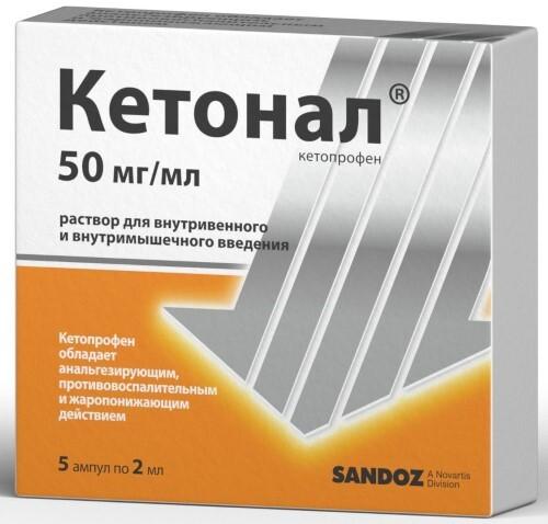 Купить Кетонал 0,05/мл 2мл n5 амп р-р в/в в/м цена