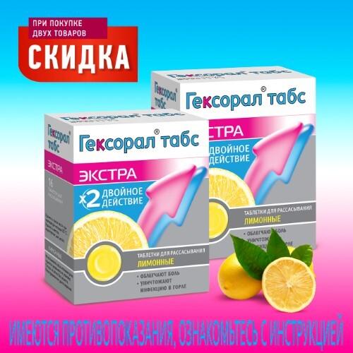 Купить Набор гексорал® табс экстра лимон x2 цена