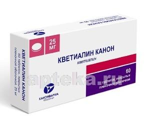 Купить КВЕТИАПИН КАНОН 0,025 N60 ТАБЛ П/ПЛЕН/ОБОЛОЧ цена