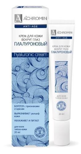 Купить Anti-age крем для кожи вокруг глаз гиалуроновый 20мл цена