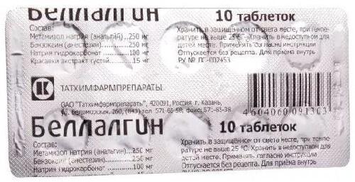 Купить БЕЛЛАЛГИН N10 ТАБЛ цена