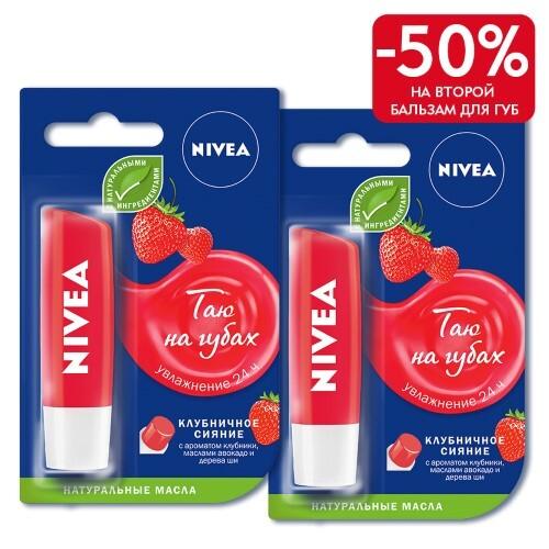 Купить Набор nivea бальзам для губ клубничное сияние 4,8 со скидкой 50% на вторую упаковку цена