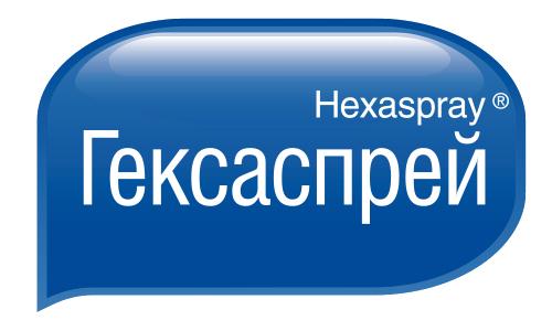ГЕКСАСПРЕЙ