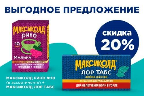 Набор Максиколд Рино Апельсин №10  + Максиколд Лор таблетки от боли в горле - по специальной цене