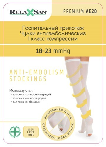 Чулки антиэмболические medicale премиум 1класс/18-23mmhg (арт м2370а) xl белый