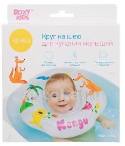 Купить Круг на шею для купания малышей kengu 0+ цена