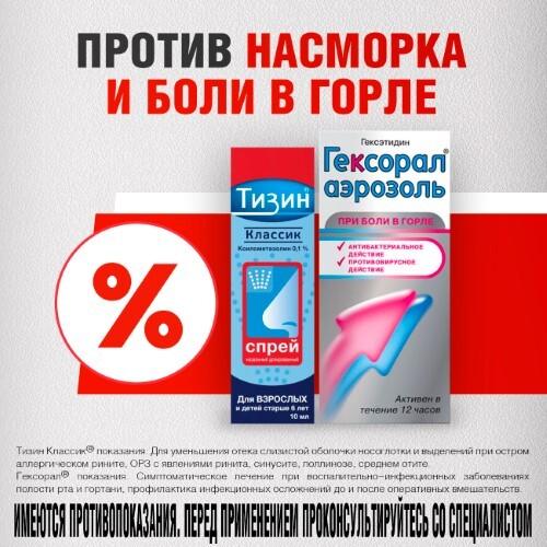 Купить Набор против насморка и боли в горле (гексорал® и тизин®) цена