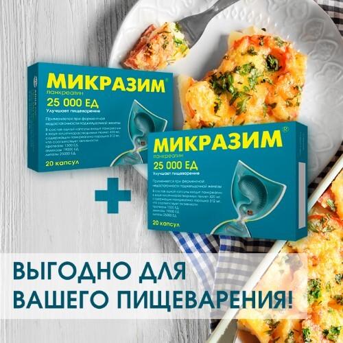 Купить Набор капсулы панкреатина -  микразим 25000ед n20 капс  2 уп. по специальной цене цена