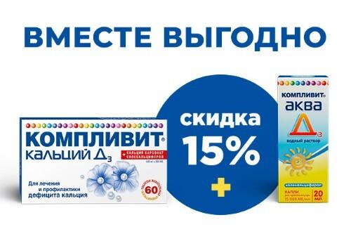 Набор Кальций и витамин Д3 от КОМПЛИВИТ - со скидкой 15%