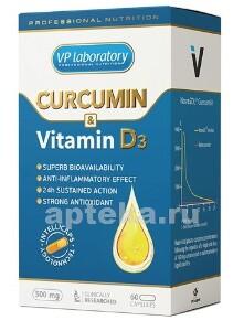 Купить Вплаб куркумин+витамин д3 цена