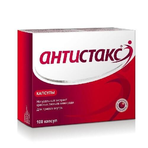 АНТИСТАКС 0,18 N100 КАПС