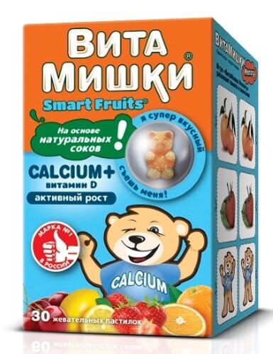 Купить ВИТАМИШКИ CALCIUM+ВИТАМИН D N30 ЖЕВАТЕЛЬНЫЕ ПАСТИЛКИ цена